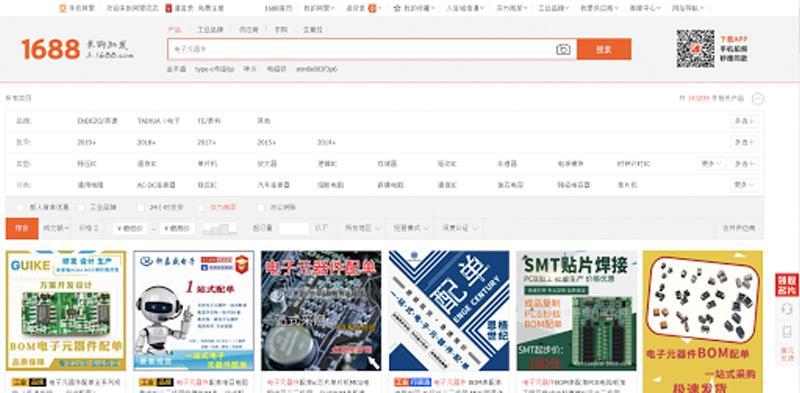 Các gian hàng linh kiện điện tử có trên 1688.com